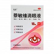 萘敏维滴眼液(含玻璃酸钠)