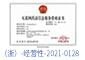 互联网药品信息服务资格证