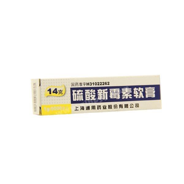 硫酸新霉素软膏