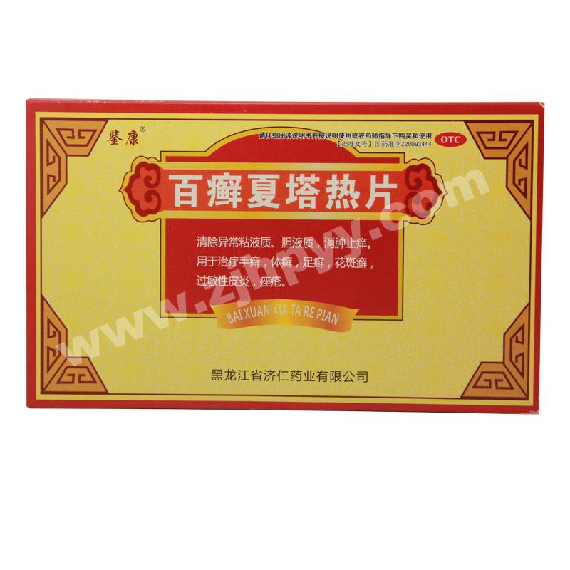 百癣夏塔热片(薄膜衣)